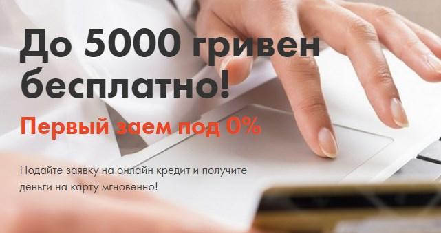 займ до 5000 гривен