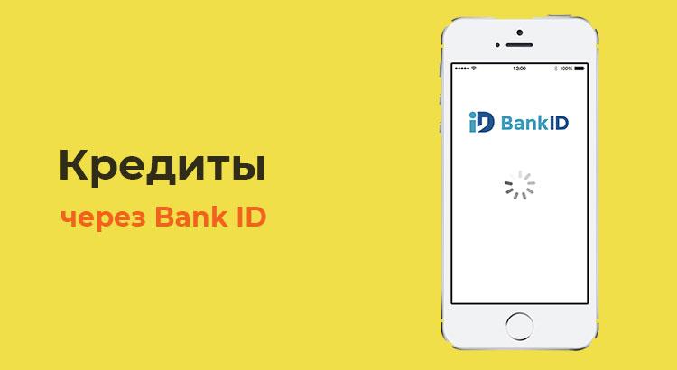 кредит через банк id